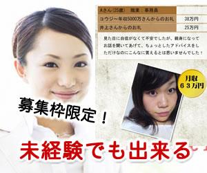 副業女性02